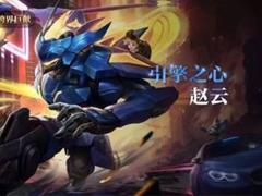 王者荣耀赵云引擎之心皮肤视频展示
