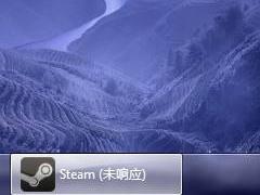 steam未响应怎么办?Steam点击开始未响应的解决方法