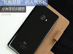 小米6手机最新消息汇总:骁龙835处理器基本没跑