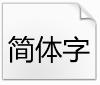 微软vista楷体字体
