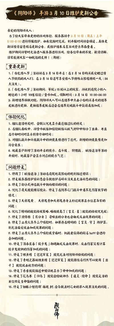 阴阳师手游3月10号更内容