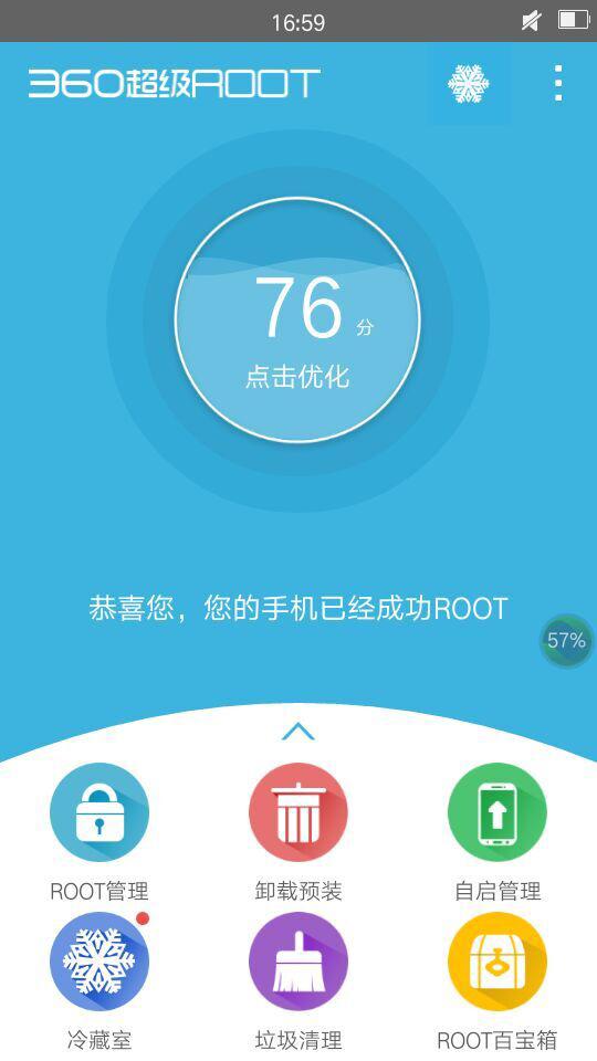 360超级ROOT-深度优化手机 V8.1.1.3 for Android安卓版