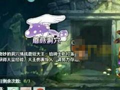 王与异界骑士蘑菇洞穴通关攻略