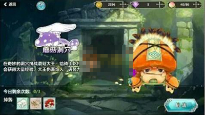 王与异界骑士蘑菇洞穴