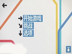 Mini Metro《迷你地铁》评测:Mini游戏不Mini
