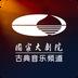 大剧院·古典 V1.6.6 for Android安卓版