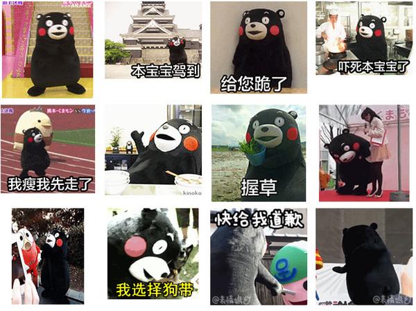 QQ熊本熊表情包