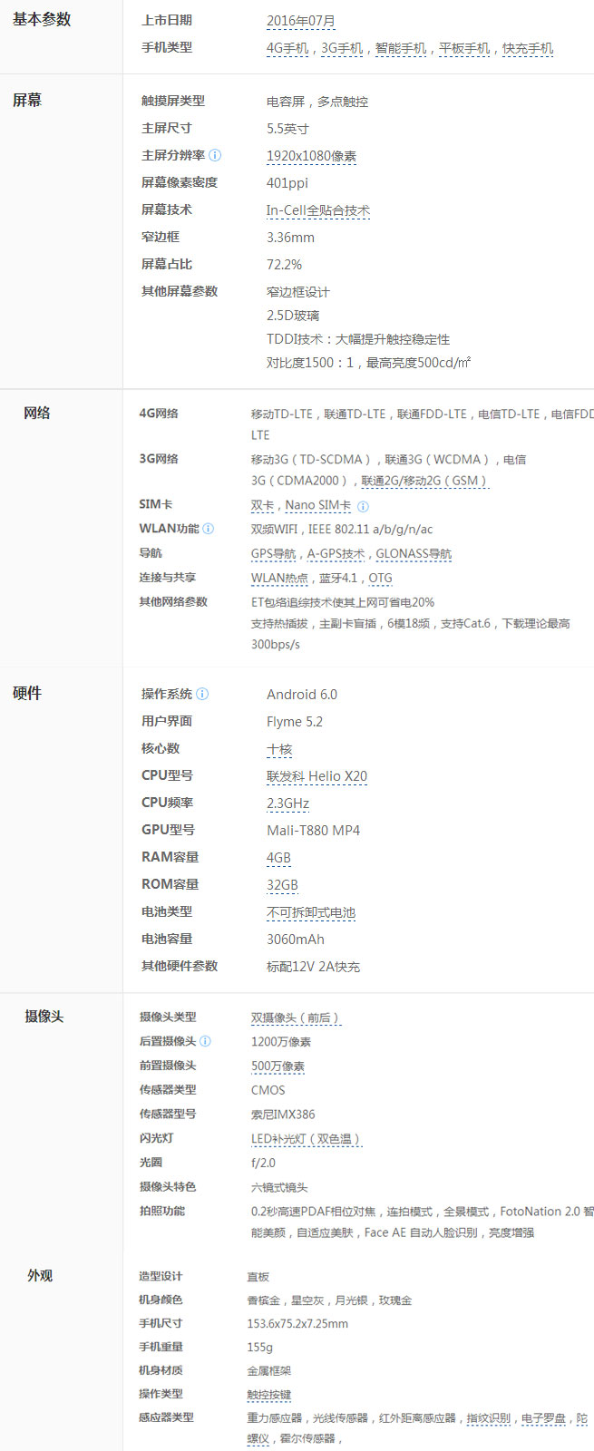 【魅族mx6】发布会_魅族mx6怎么样_价格配置手机参数