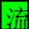 九流浏览器 14.5.1 绿色免费版