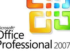 微软确定Office2007套件退役时间:将于10月10日退役