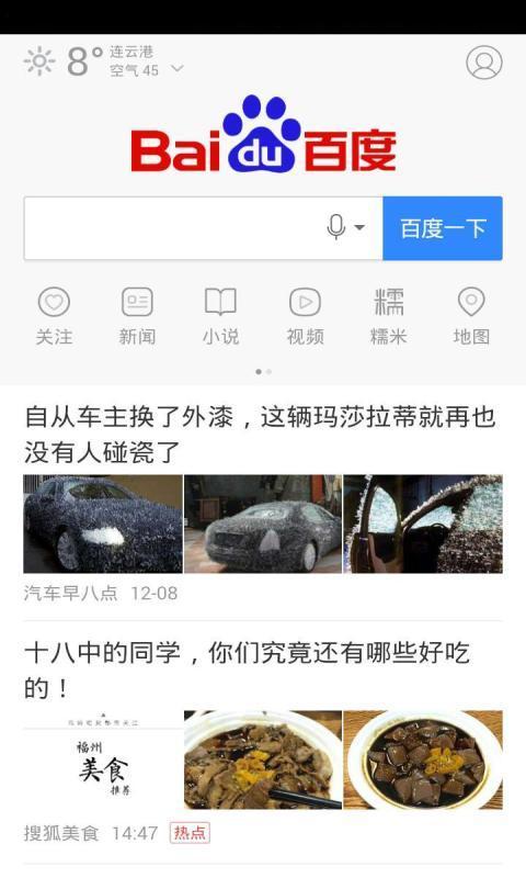 寰宇浏览器 V1.0 for Android安卓版