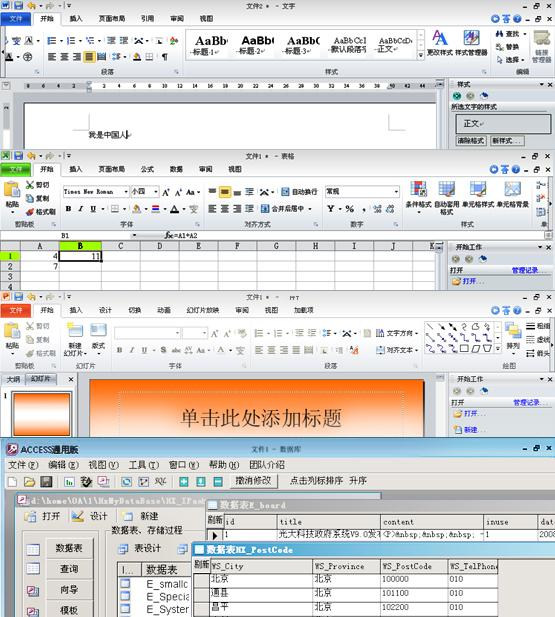 瑞易office 2007 通用版