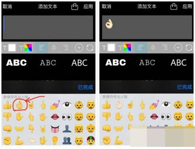 picsart照片添加emoji表情