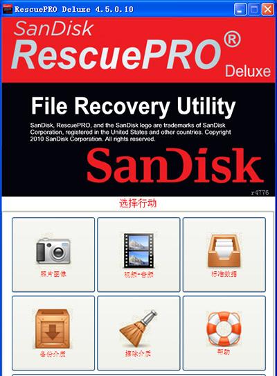 RescuePRO Deluxe(U盘闪存卡数据恢复软件)