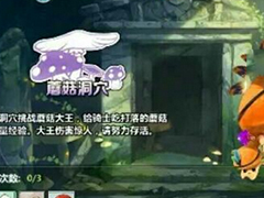 王与异界骑士迷宫蘑菇洞穴怎么打 蘑菇洞穴阵容搭配