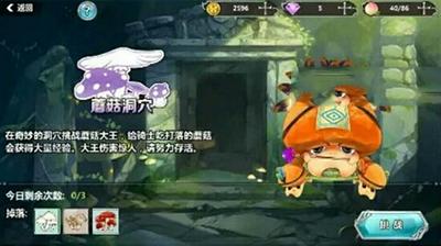 王与异界骑士迷宫蘑菇洞穴