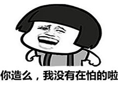 台湾腔表情包走红!高清台湾腔表情包分享