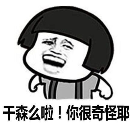 电脑教程 聊天工具 微信 > 高清台湾腔表情包分享图片