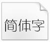 迷你简橄榄字体