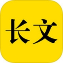 长文助手 V1.0 for iPhone