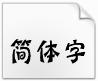 迷你简蝶语字体