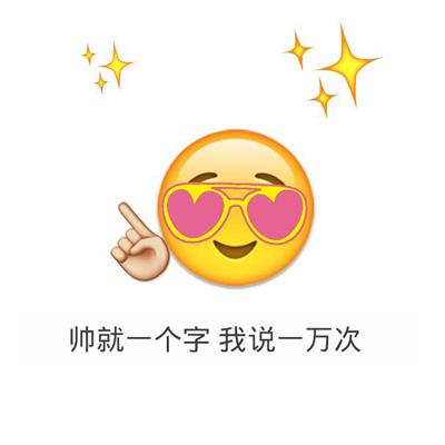 给表情加emoji图片的历的劫搞笑图片?给表情加emoji图片的图片