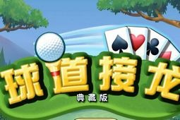 高尔夫纸牌2