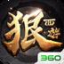 狠西游 V1.1.2 for Android安卓版