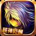 超神觉醒 V1.0.3 for Android安卓版