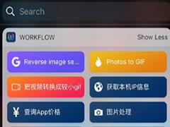 workflow怎么设置中文?workflow中文版设置教程