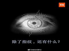 小米6最新消息曝光:支持前置虹膜识别!
