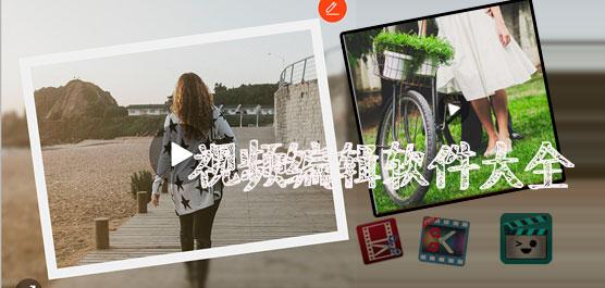 视频编辑软件哪个好?免费视频编辑软件大全