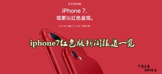iphone7红色限量版新闻报道大全