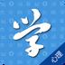 心理咨询师学考网 V2.3.1 for Android安卓版