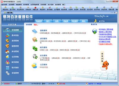 易特百货管理软件