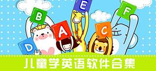 儿童学英语软件哪个好?热门儿童学英语软件大全