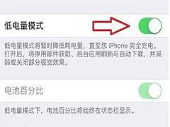 iOS10.3.1耗电吗?iOS10.3.1省电攻略