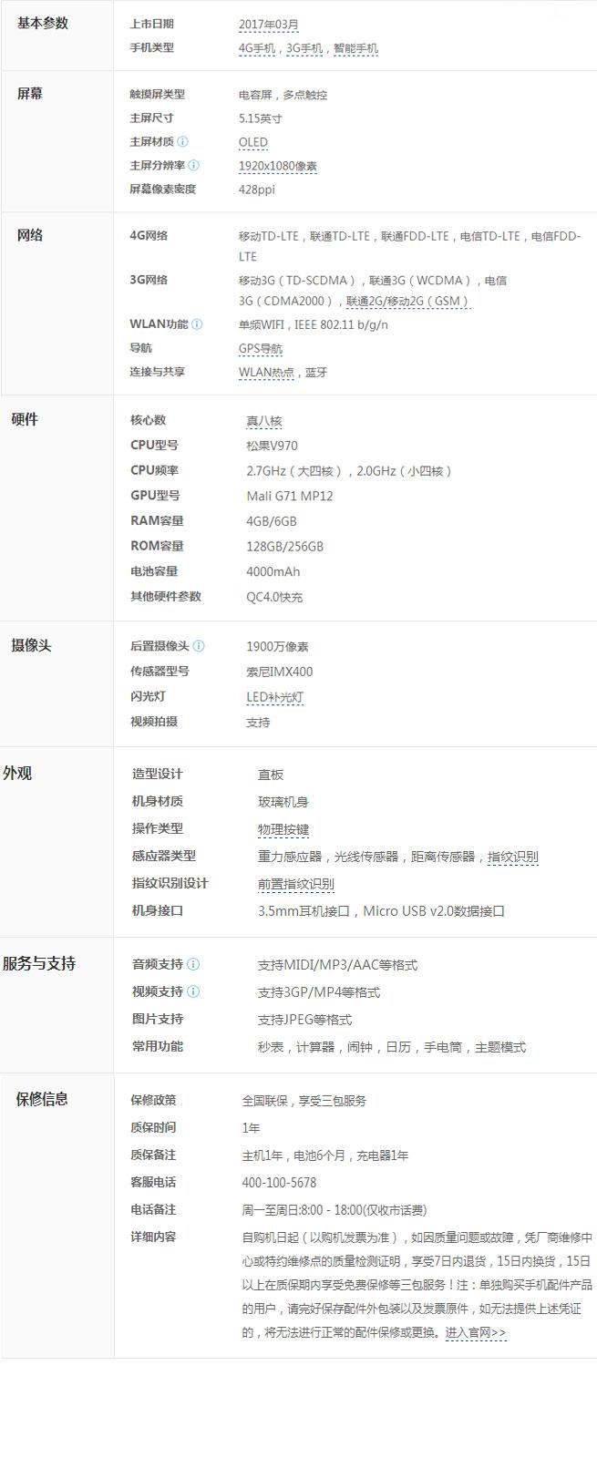 【小米6】发布时间_小米6评测_价格上市时间手机参数