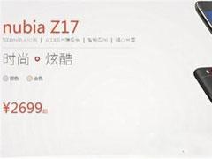 努比亚z17mini什么时候上市?努比亚z17mini发售详情