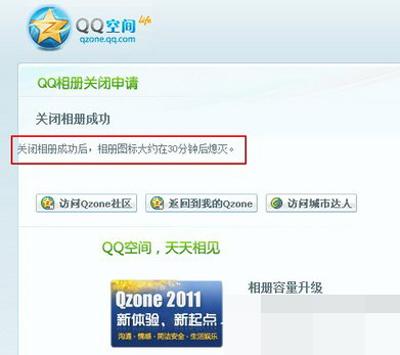 怎么删除qq校友图标_怎么样注销qq相册_Qq空间相册_Qq相册破解_Qq空间相册封面 - www.taici.org