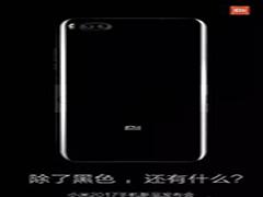 小米6:除了骁龙835处理器,你还期待什么呢?
