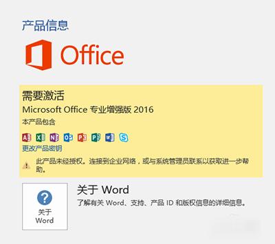 office2016破解版
