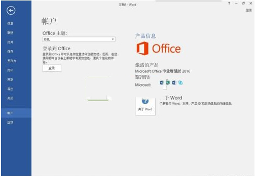 office 2016 四合一绿色版
