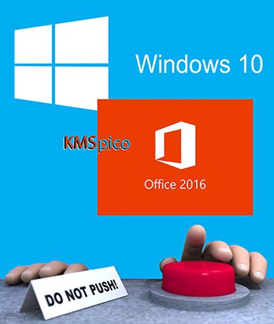 office2016激活工具(KMS)