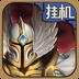 英雄来挂机 V1.0.0 for Android安卓版