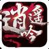 逍遥吟 V0.1.2 for Android安卓版