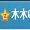 木木QQ空间访问权限破解器 7.5 绿色免费版