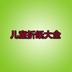 儿童折纸大全 V1.0 for Android安卓版