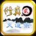 修真2:天道宗 V1.11 for Android安卓版