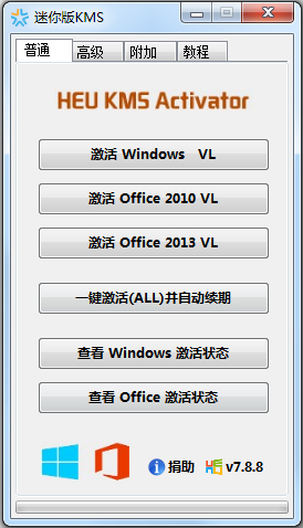 HEU KMS Activator(迷你版KMS) 7.8.8 绿色迷你版